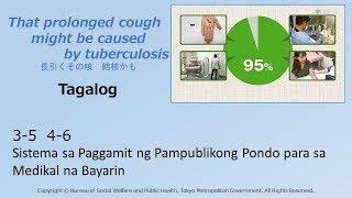 3-5 4-6 [Tagalog]医療費公費負担制度
