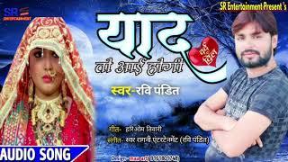 याद तो आई होगी - #Ravi Pandit 9936199526 - Hit Bewafai Song 2021