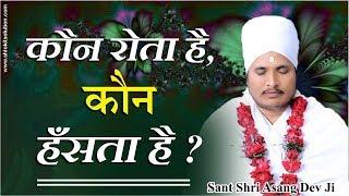 कौन रोता है, कौन हँसता है ? (उपनिषद् से ) Who Cries, Someone Laughs? By Shri Asang Dev Ji