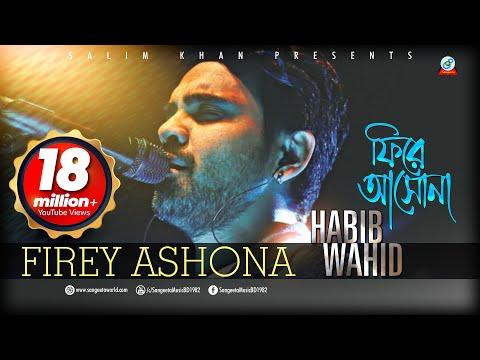 Habib - Fire Ashona | Lyric Video | Bangla Song 2017 | Sangeeta