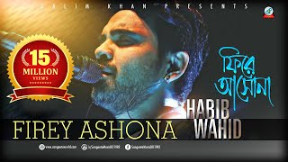 Habib - Fire Ashona | Lyric Video | Bangla Song 2017 | Sangeeta