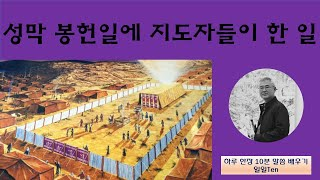 성막 봉헌일에 지도자들이 한 일(민7장):PMI TV …