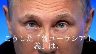 プーチンは新時代の守護者。【ロシア・新ユーラシア主義・ヒロシマ・ナ...