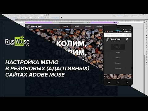 Настройка меню в резиновых (адаптивных) сайтах Adobe Muse