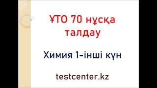 Ұто  70 нұсқа тестцентр химия талдау 1-інші күн testcenter.kz