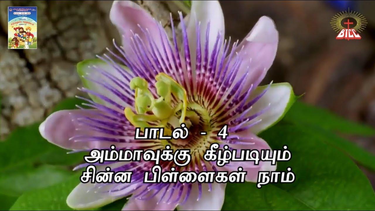 அம்மாவுக்கு கீழ்படியும் – Ammavukku Keezhpadiyum