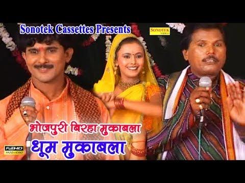 धूम मुकाबला | Vijender Giri,Tapeshwar Chauhwan || Bhojpuri Mukabla || Birha Dangal