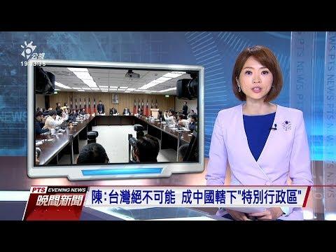 20190122 公視晚間新聞