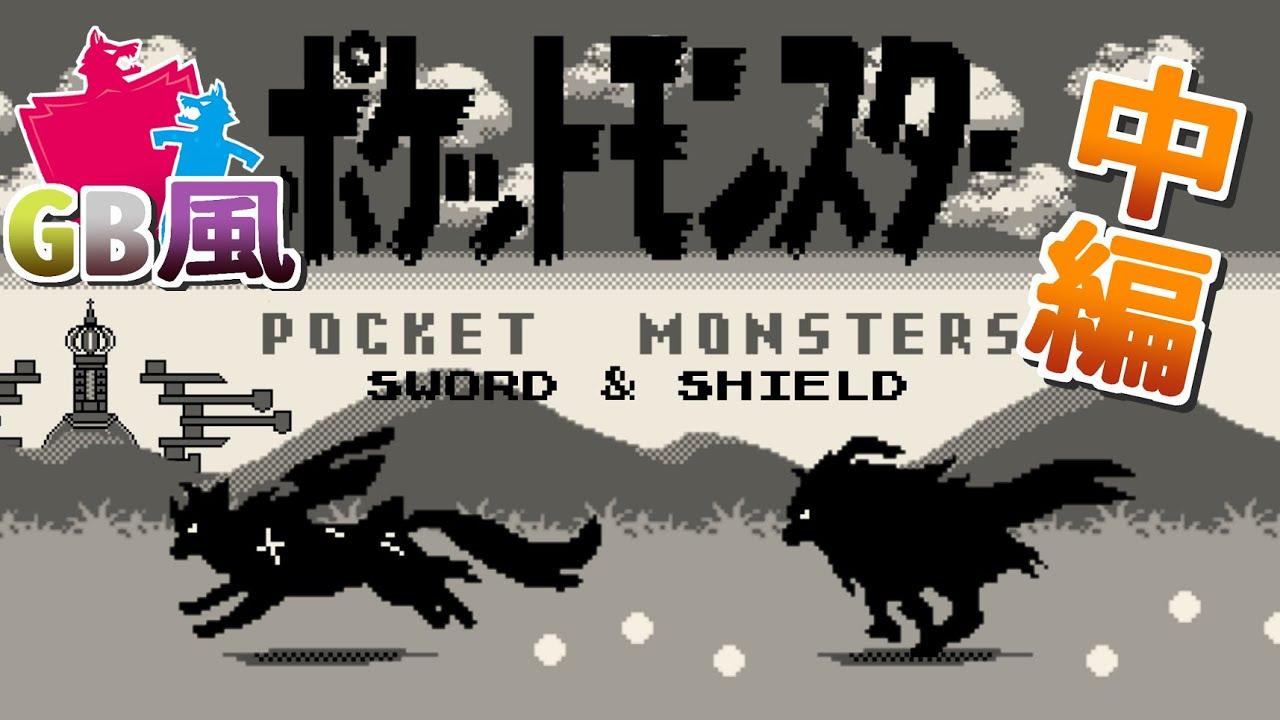 ポケモンソード&シールド GB風 町BGM集!【中編】Pokemon Sword and Shield ,Town Music GB style :second part: