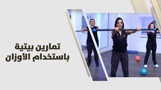 ريما عامر - تمارين بيتية باستخدام الأوزان