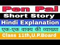 Pen Pal (Hindi Explanation) a short story for class 11th Up board