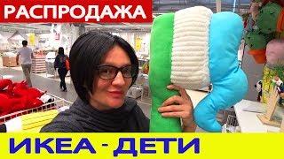 ✿ИКЕА – Детские ТОВАРЫ/ ИКЕА Игрушки/ Распродажа/ ИКЕА- Дети... Скидки/ Какие цены?  IKEA-SALE!