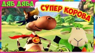 Супер Корова #1 Знакомство Прохождение игры Игровой мультик