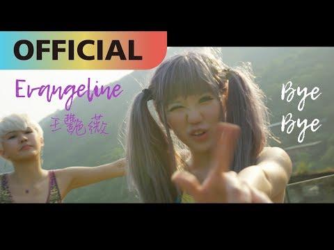 王艷薇 Evangeline -【掰掰 Bye Bye】|Official MV