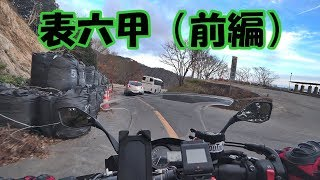 【モトブログ#580】表六甲ノーカット(前編)【Ninja1000】