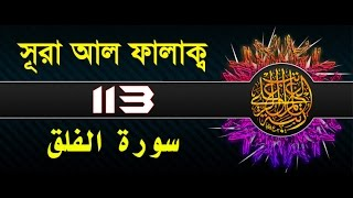 Surah Al-Falaq with bangla translation - recited by mishari al afasy