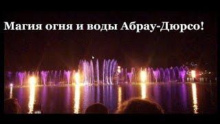 Невероятное шоу воды и огня! Поющие Фонтаны Абрау-Дюрсо. Поездка из Анапы через Утриш.