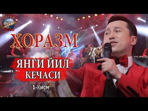 Xorazm Yangi Yil Kechasi 2019 1-qism | Хоразм янги йил кечаси - 1-қисм