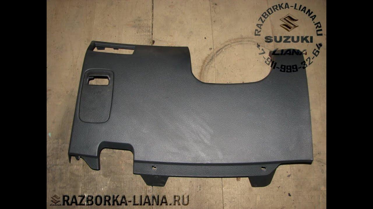 Разборка Suzuki Liana (razborka liana.ru): Установка салонного фильтра Сузуки Лиана