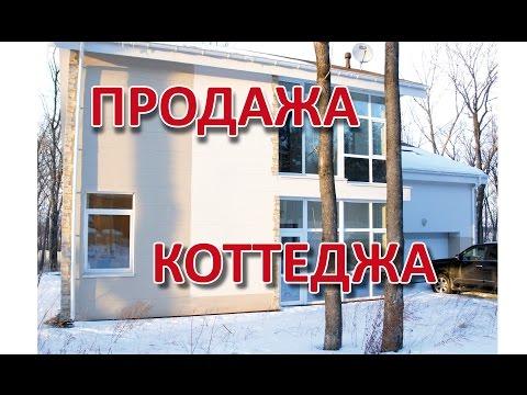 Продажа коттеджа Хабаровск