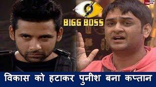 Bigg Boss 11: विकास गुप्ता को हटाकर पुनीश शर्मा को बनाया घर का कप्तान!!