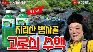 [밤농라이브쇼핑]#1 남원 한그루팜 지리산 뱀사골 우산…