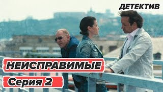 Сериал НЕИСПРАВИМЫЕ - 2 серия - Детектив HD | Сериалы ICTV