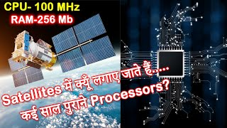 Satellites के Processors --100 MHz Speed / RAM 256 Mb ऐसा क्यूँ ? | Space News in Hindi | NASA News