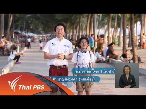 เปิดบ้าน Thai PBS : การปรับผังรายการไตรมาสที่ 3 ปี 2559 (1 ก.ค. 59)