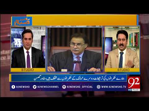 Bakhabar Subh - 09 February 2018 - 92NewsHDPlus