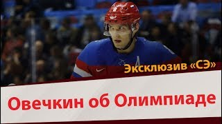 Александр Овечкин - об отказе НХЛ от поездки на Олимпиаду