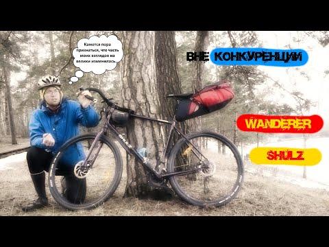 Обзор Shulz Wanderer. Хромолевый туринг в бюджете