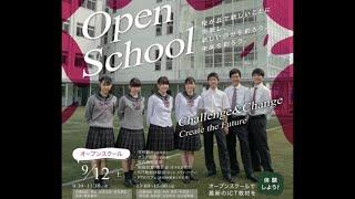 オープンスクール(20.09.12)ダイジェスト【広島桜が丘高等学校】