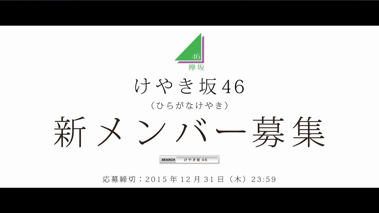 けやき坂46: 欅坂46 けやき坂46(ひらがなけやき) オーディションCM