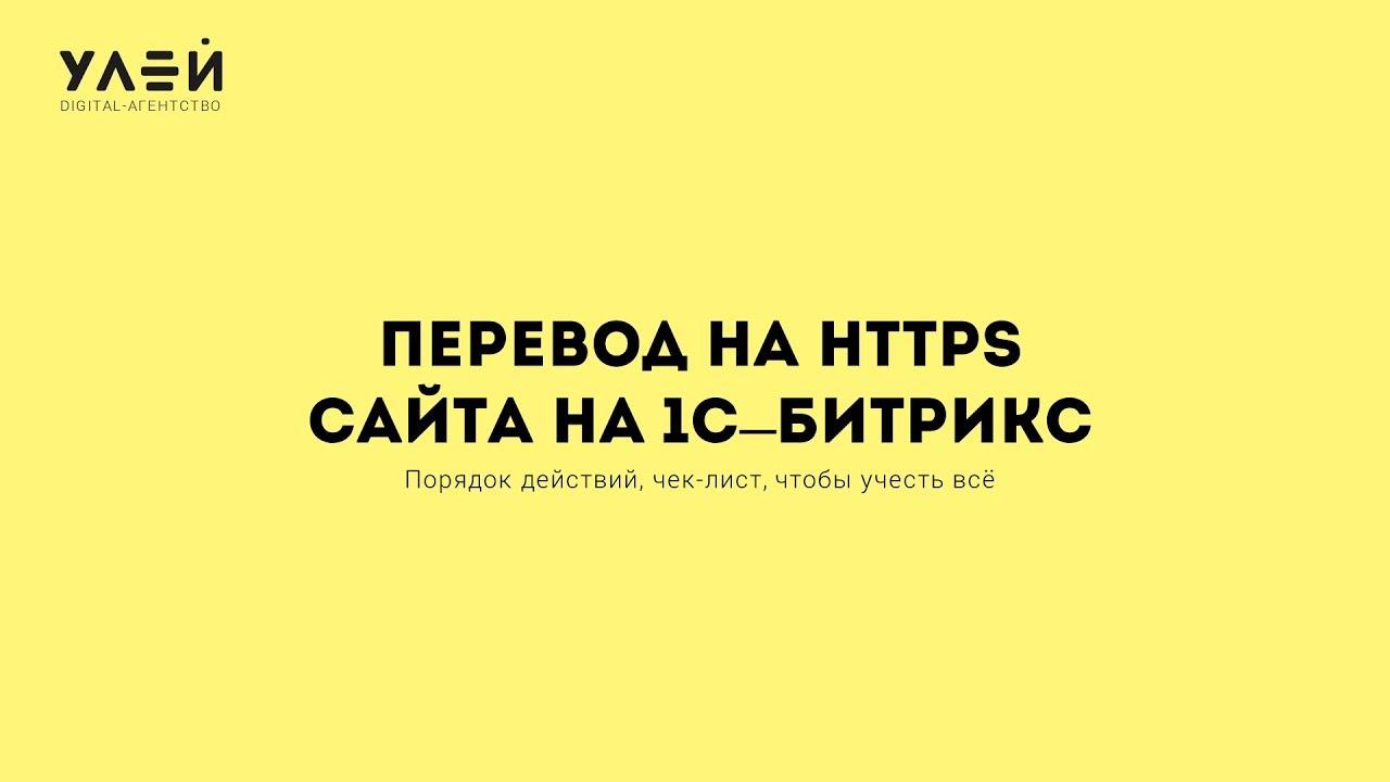 Перевод сайта на https Бирюсинск быстрая раскрутка сайта Жигулёвск