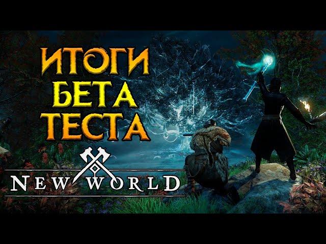 New World (видео)