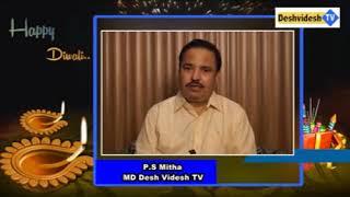 Desh Videsh Tv - Diwali Massage  | PS Mitha MD Desh Videsh Tv || Chandigarh