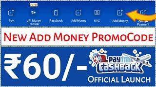 Paytm new add money promo code January 2019   Paytm new offer today   M Digital India