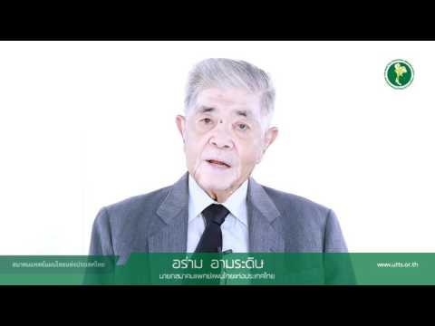 อร่าม อามระดิษ : สมาคมแพทย์แผนไทย พฤศจิกายน 2559