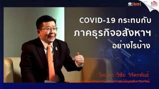 Covid19 กระทบกับภาคธุรกิจอสังหาฯ อย่างไรบ้าง?