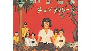 喜納昌吉 - ハイサイおじさん