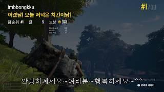 [배틀그라운드] 플스4 엑스박스 크로스 네트워크 플레이