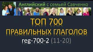 Английский язык /reg-700-2/ английский для всех / топ 700 правильных глаголов / правильные глаголы(, 2016-05-18T18:34:09.000Z)