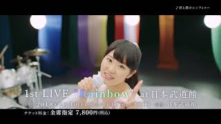 "1st LIVE ""Rainbow"" at 日本武道館 日時:2018年2月3日(土) Open/17:00 ..."