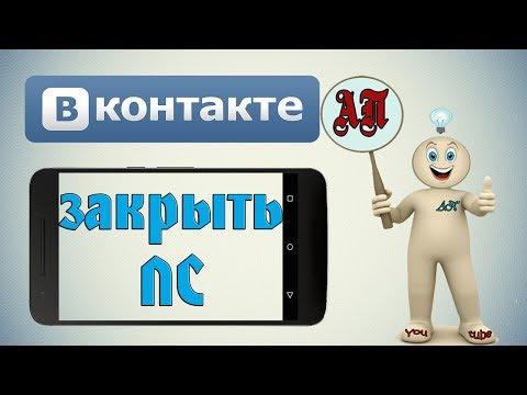 Как закрыть личные сообщения в ВК (ВКонтакте) на телефоне?
