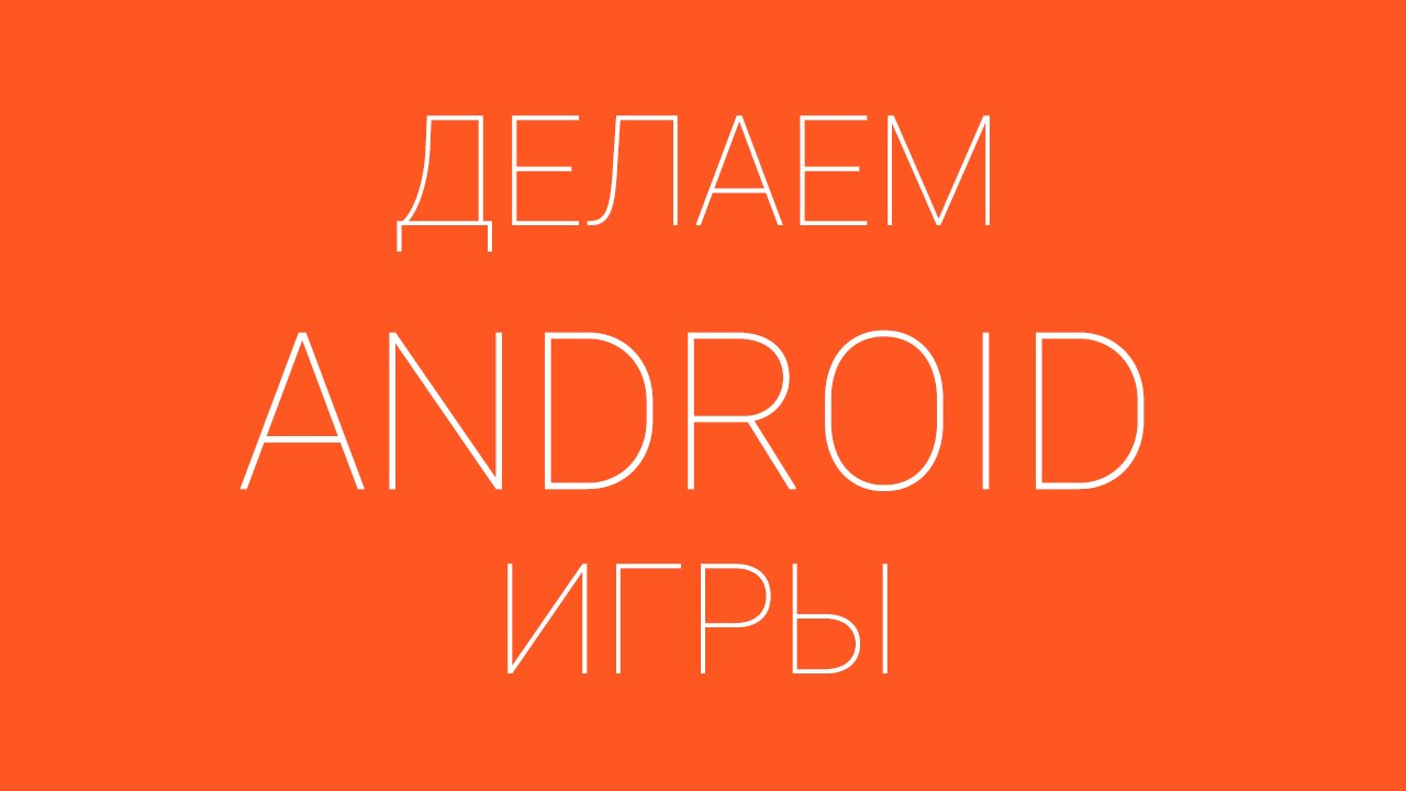 Пишем игру под Android. Часть 1. Android Studio, установка ...