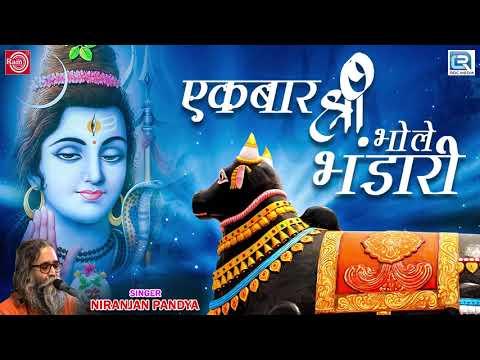 Ek Bar Shree Bhole Bhandari  Niranjan Pandya  Mahashivratri Special  Super Hit Shiv Bhajan