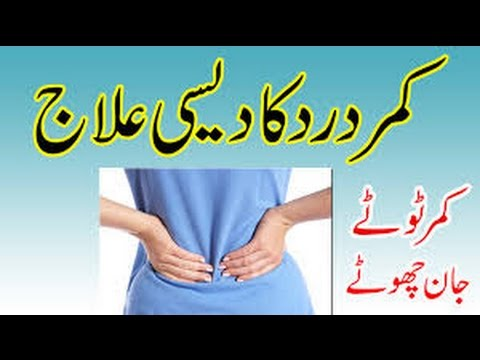Kamar Dard | Backbone ke Kudarati Tips - YouTube