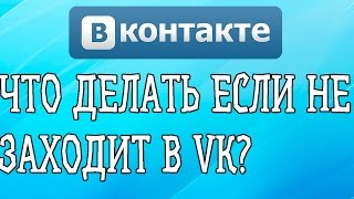 видео Не заходит ВКонтакте. Что делать?