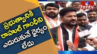 Revanth Reddy Face To Face Over and#39;Bharat Bachaoand#39; Rally   hmtv